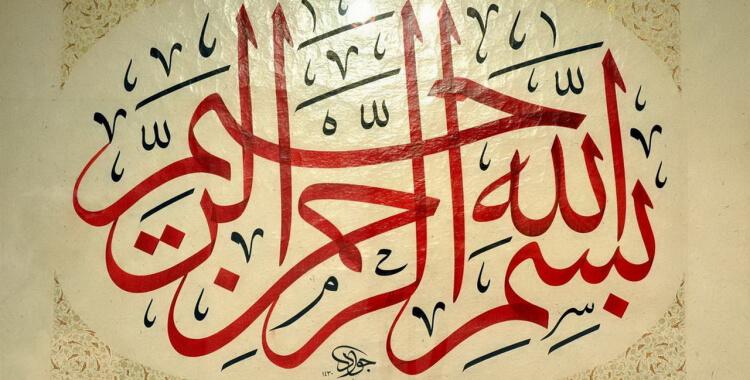 HET GELOOF IN ALLAH